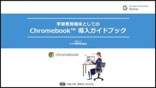 学習者用端末としての Chromebook 導入ガイドブック