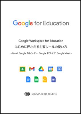 Google Workspace for Education はじめに押さえる主要ツールの使い方
