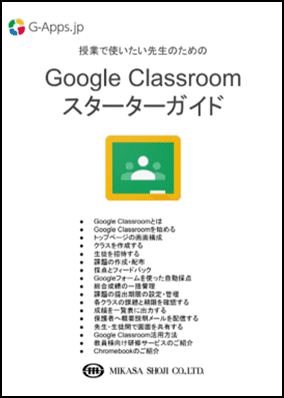 授業で使いたい先生のための Google Classroom スターターガイド