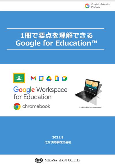 一冊で要点を理解できる Google for Education™