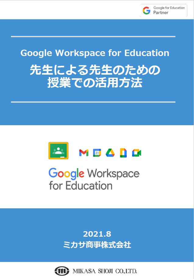 Google Workspace for Education 先生による先生のための授業での活用方法